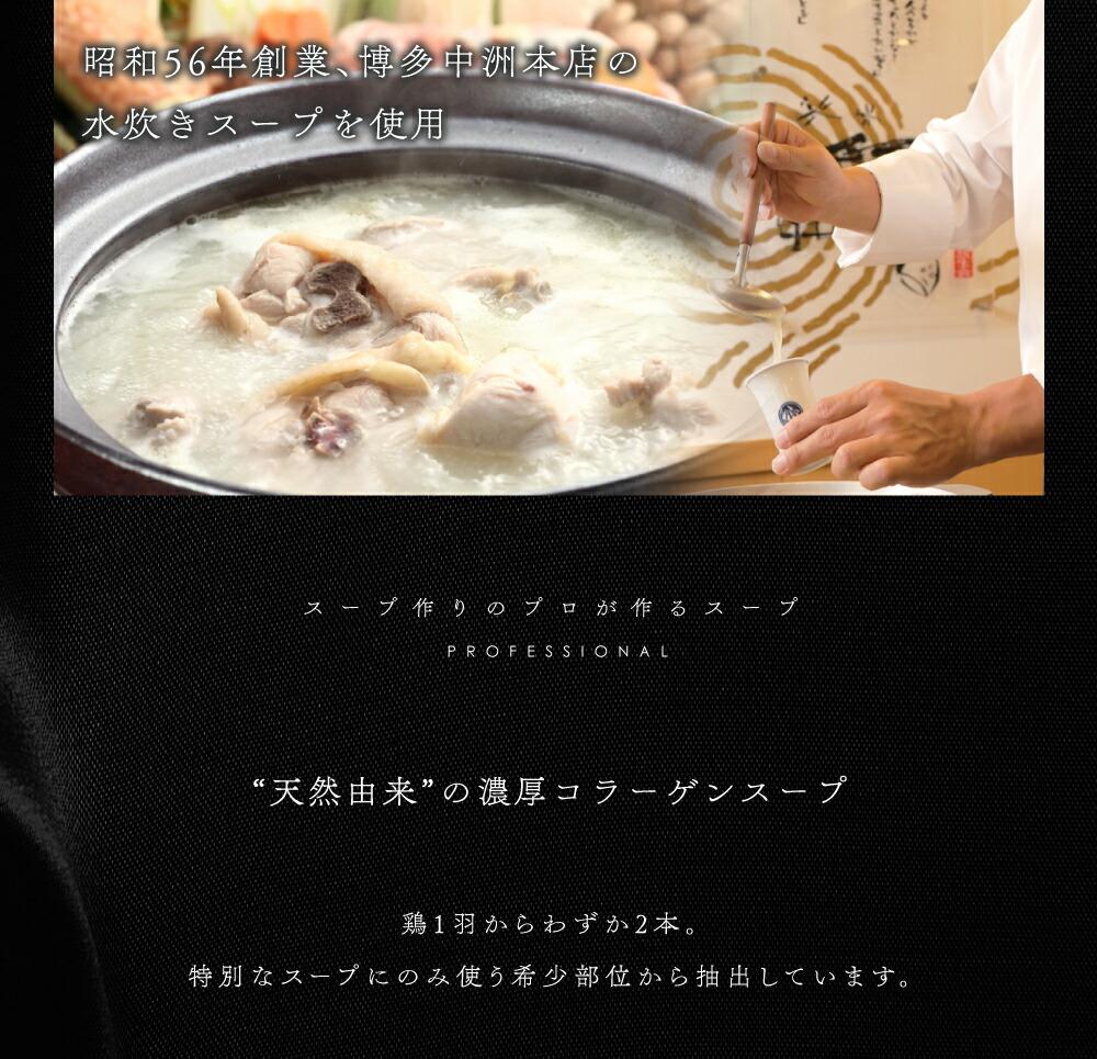 水炊きスープ