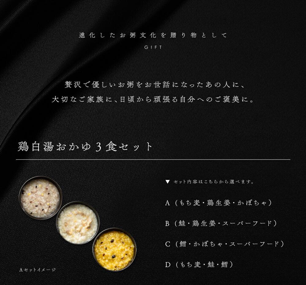鶏白湯おかゆ 3食セット