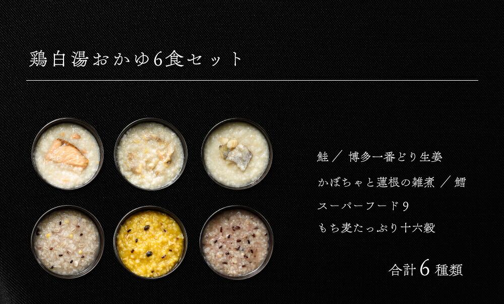 鶏白湯おかゆ 6食セット