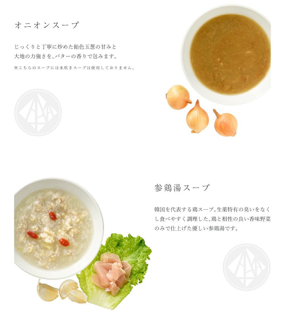 オニオンスープ 参鶏湯スープ