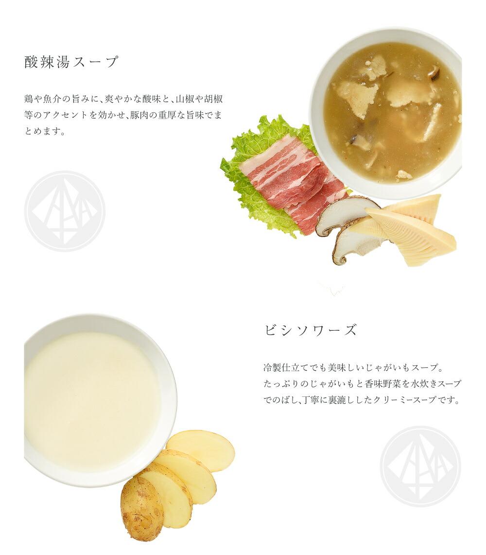 酸辣湯スープ ビシソワーズ