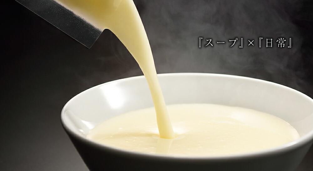 スープ日常