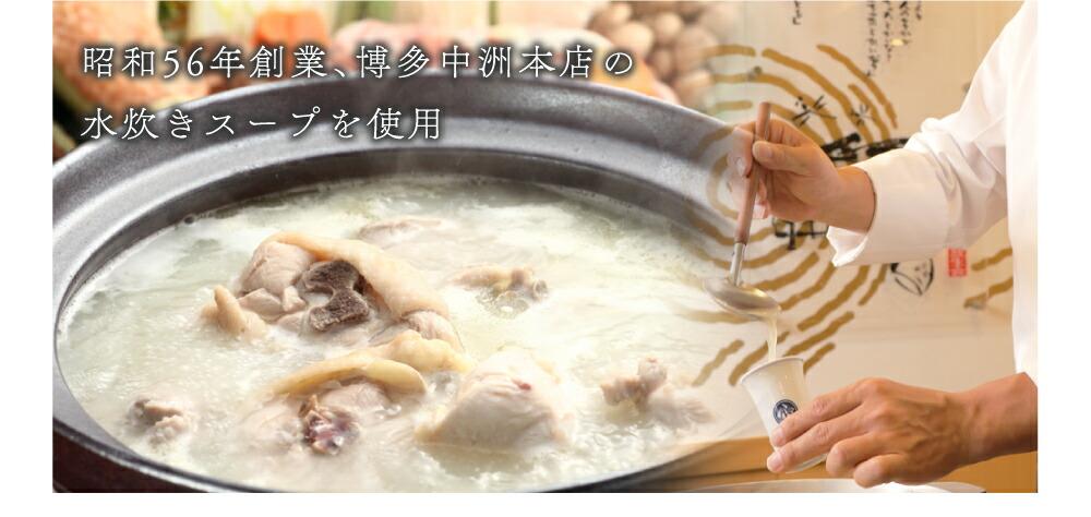 中洲本店の水炊きスープ