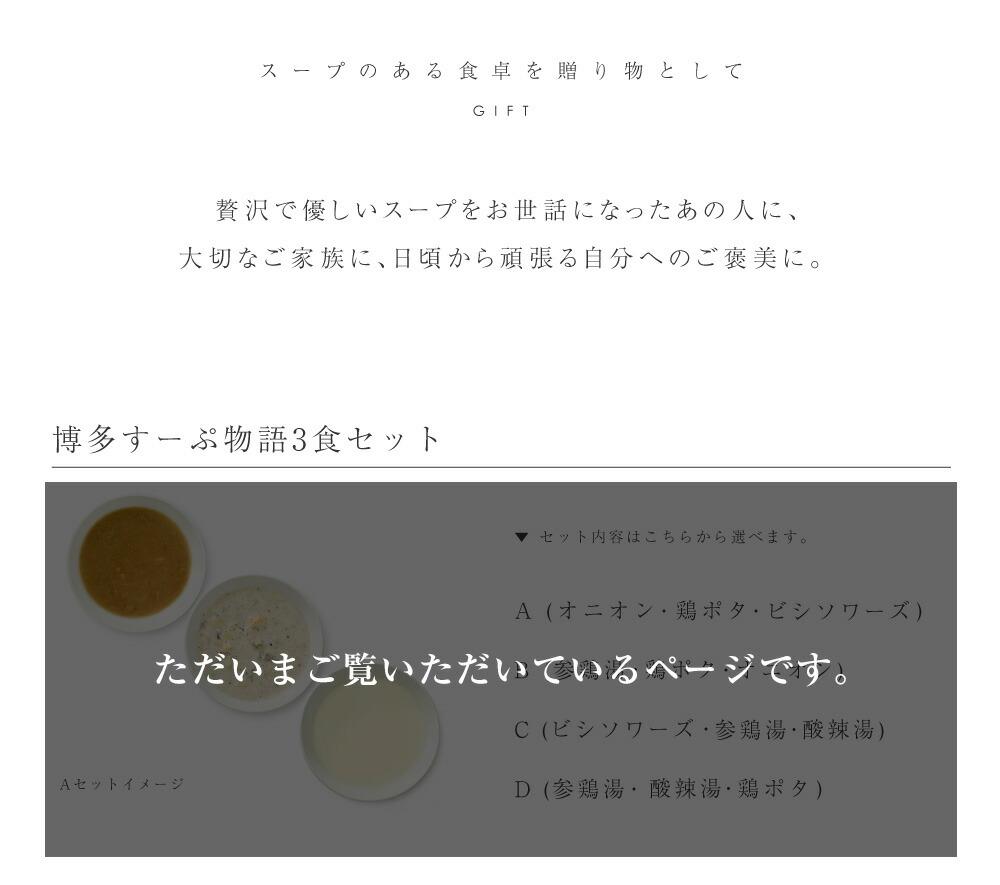 博多すーぷ物語 3食セット