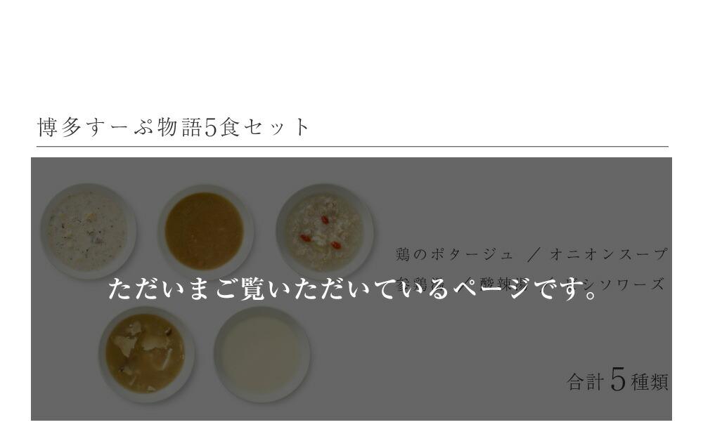 博多すーぷ物語 5食セット