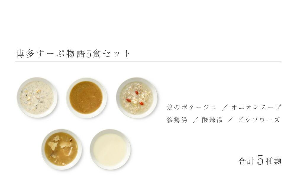 博多すーぷ物語5食セット