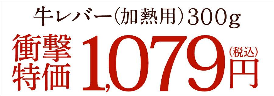 価格1079円