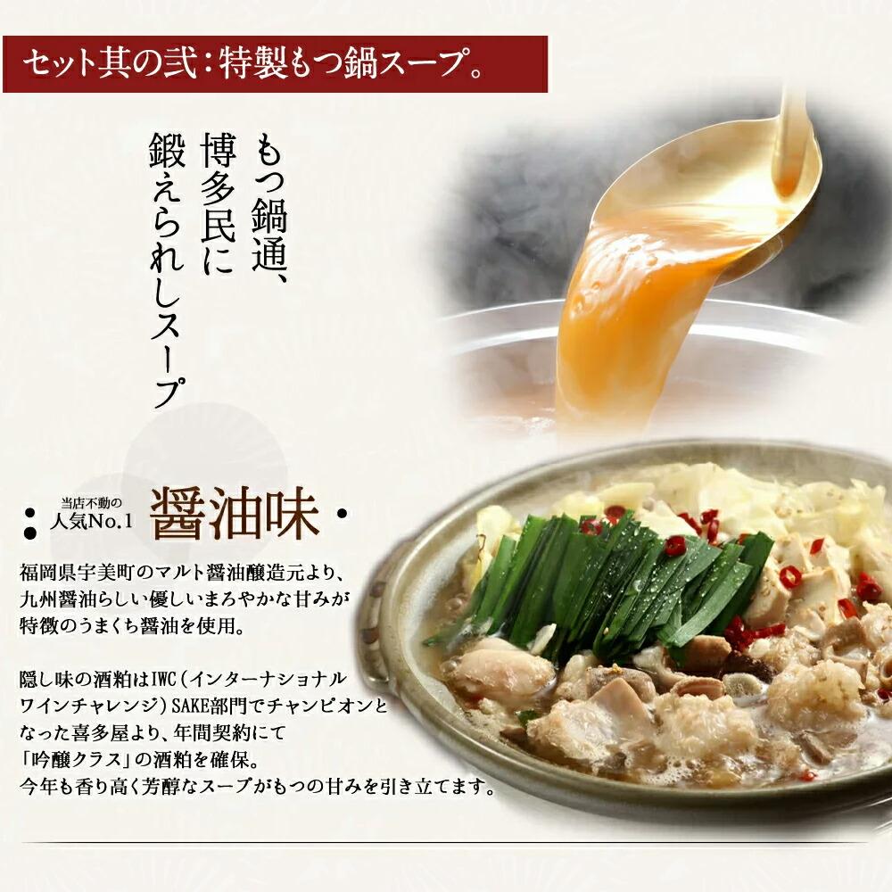 丸腸スープ