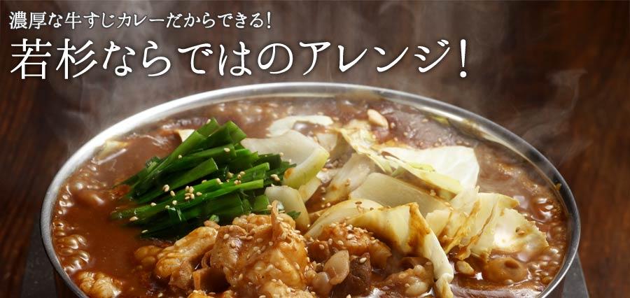 博多カレーもつ鍋