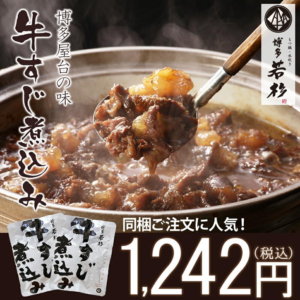 【リニューアル】 博多若杉 牛すじ煮込み 2食パック
