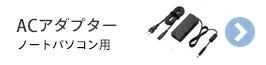 ノートPC用 ACアダプタ