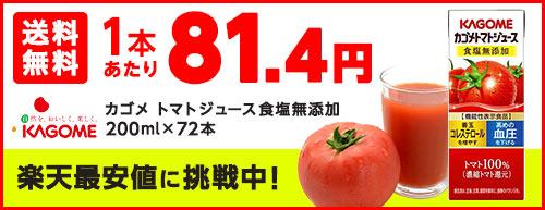楽天最安値に挑戦中!【送料無料】1個あたり81.4円!カゴメ トマトジュース食塩無添加 200ml×72本