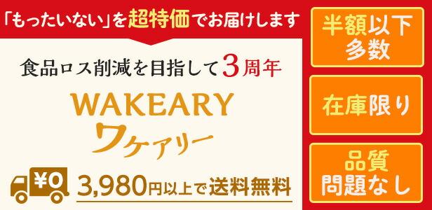 WAKEARYはわけあり商品をおトクに買えるサイトです。安さのワケは、賞味期限切れ間近、旧型番・販売終了品、生産過剰品・処分品だから