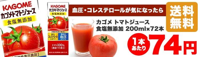 カゴメ トマトジュース食塩無添加 200ml×72本 1本あたり74円