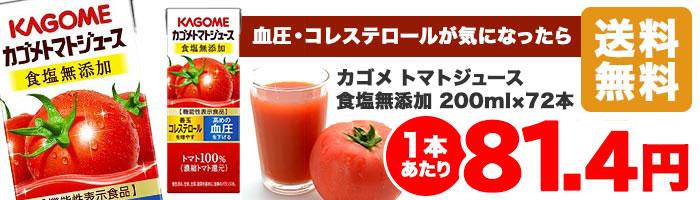 カゴメ トマトジュース食塩無添加 200ml×72本 1本あたり81.4円