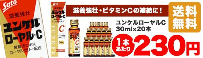 ユンケル ローヤルC 20本 1本あたり230円送料無料