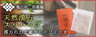 亀田利三郎薬舗天然漢方スパハーブ