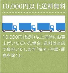 税別10,000円以上送料無料