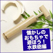 竹製水鉄砲