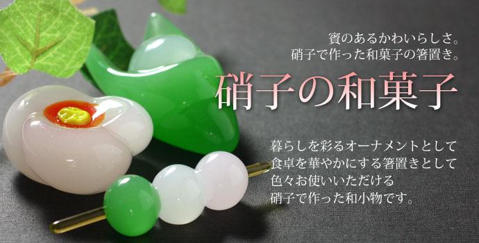 廣田硝子和菓子箸置き