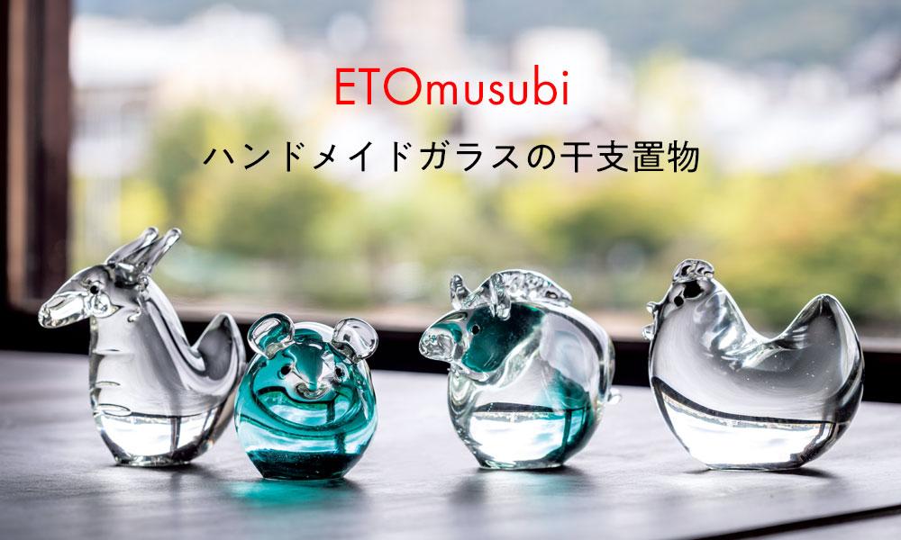 ETOmusubiガラス干支置き飾り