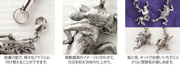 鳥獣戯画真鍮小物
