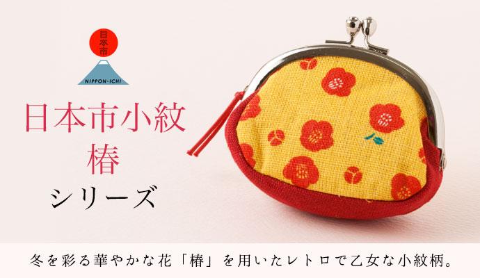 日本市小紋椿