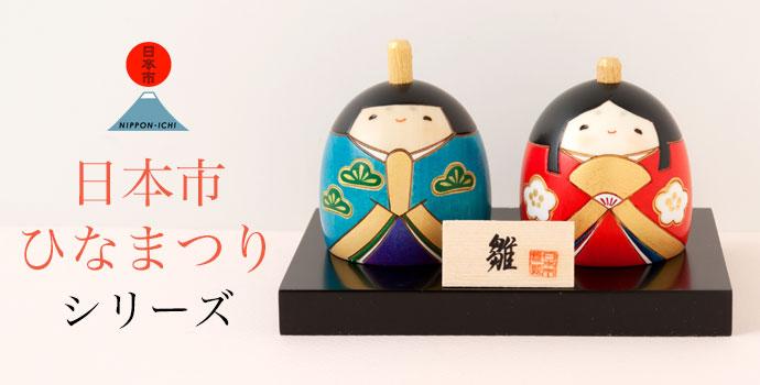 日本市ひなまつりシリーズ