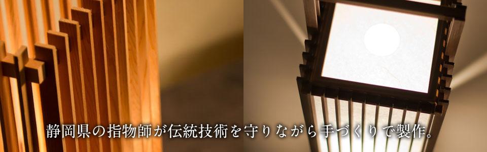 静岡県の指物師が伝統技術を守りながら手づくりで製作