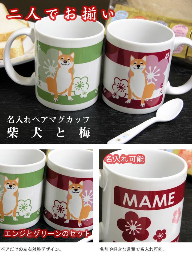 柴犬ペアマグカップ