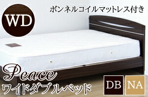ベッド ワイドダブルベッド マットレス付き すのこベッド すのこ ベット マット付 シンプル モダン 木製 [ ダークブラウン ナチュラル ]