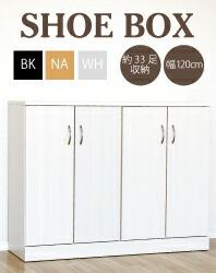 下駄箱 靴箱 シューズボックス ロータイプ 靴入れ シューズラック 靴棚 幅120cm 木製 北欧 シンプル おしゃれ 玄関収納