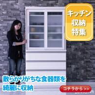 食器棚 キッチン棚 キッチンボード レンジ台 レンジボード