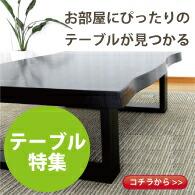 テーブル センターテーブル 座卓 ちゃぶ台 ローテーブル