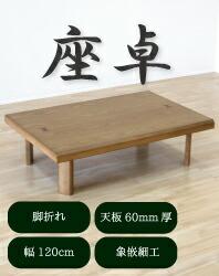 テーブル 座卓 ローテーブル 折りたたみテーブル 幅120cm 和風 ちゃぶ台 完成品