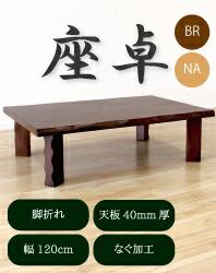 座卓 折りたたみ ローテーブル テーブル 折脚 折れ脚 ちゃぶ台 幅120cm 木製 和風 シンプル