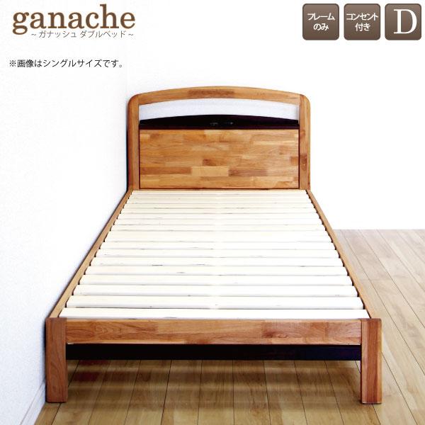 ベッド ベッドフレーム 宮付 ダブルベッド コンセント付き すのこベッド