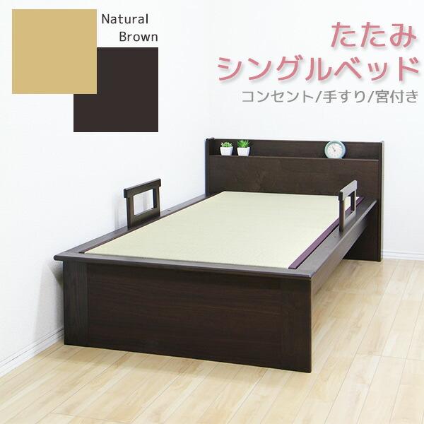 畳ベッド シングル 宮付き 手すり付き 国産畳