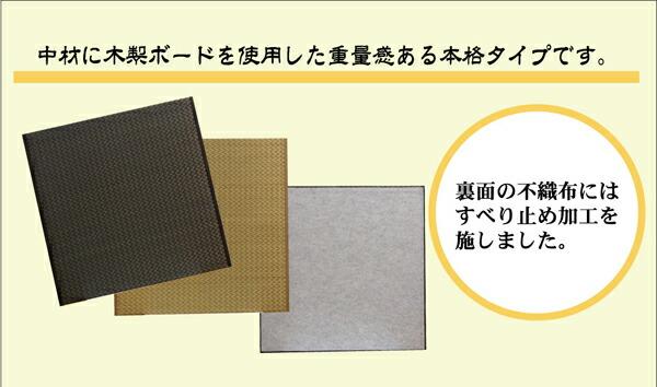 ユニット畳 置き畳 3畳 82×82cm 正方形 半畳 国産い草