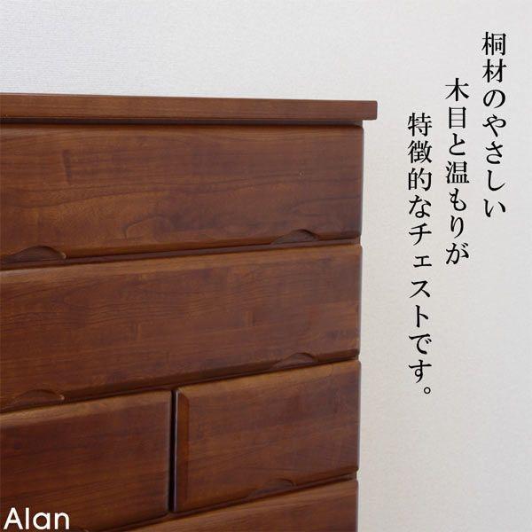 タンス チェスト ハイチェスト 幅80cm 6段 完成品 衣類収納 桐 木製