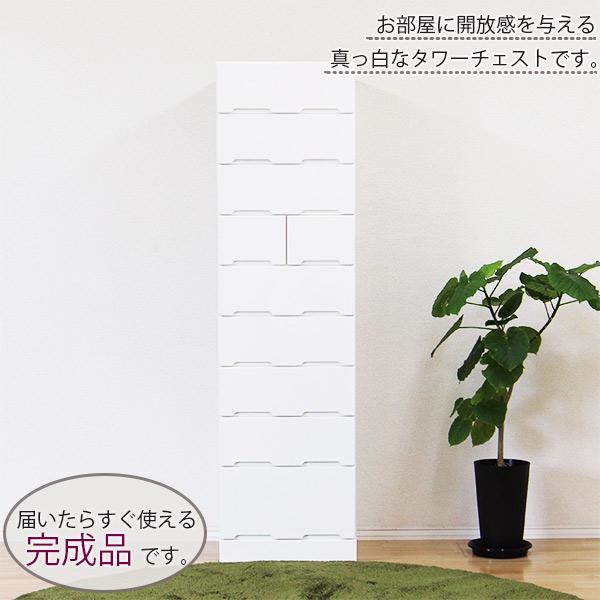 タワーチェスト ホワイト 幅50cm