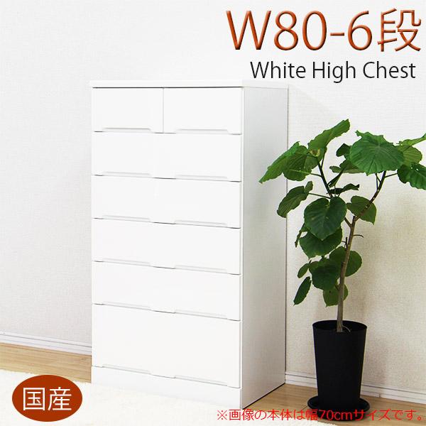 ハイチェスト ホワイト 幅80cm