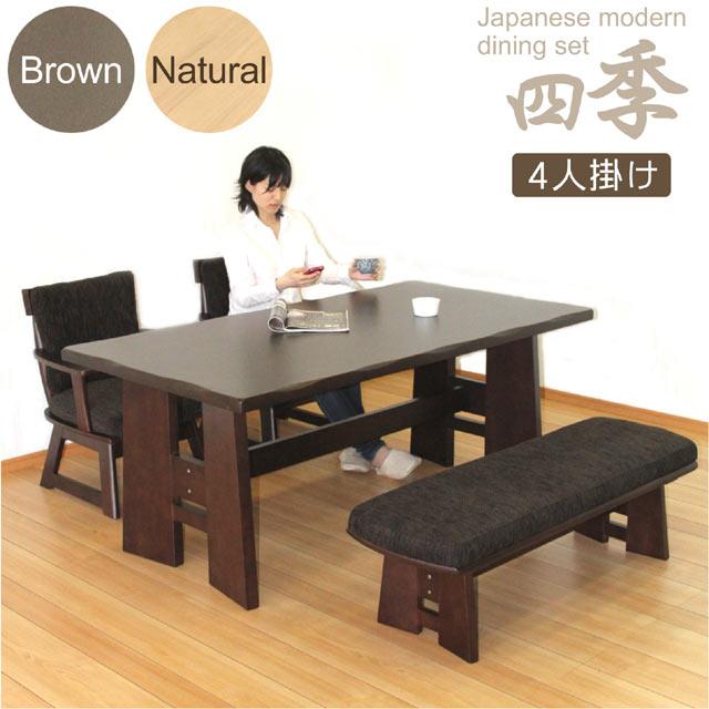 ダイニングセット4人用4点セットダイニングテーブル回転式チェアベンチセット幅160cmナチュラルブラウン全2色