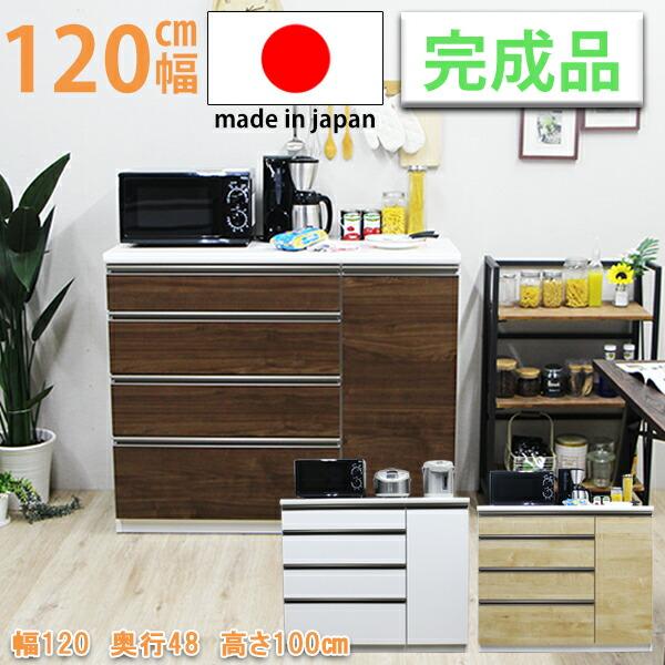 キッチンカウンター カウンター 幅120cm 完成品 レンジ台 キッチン収納 食器棚 間仕切り