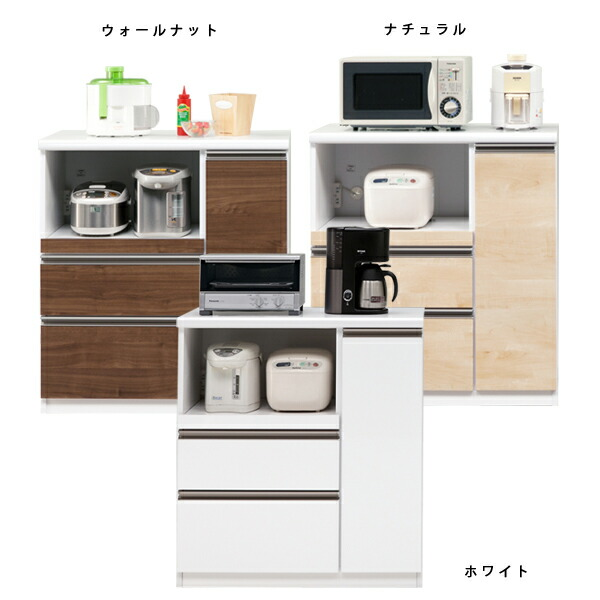 キッチンカウンター カウンター 幅90cm 完成品 レンジ台 キッチン収納 食器棚 間仕切り