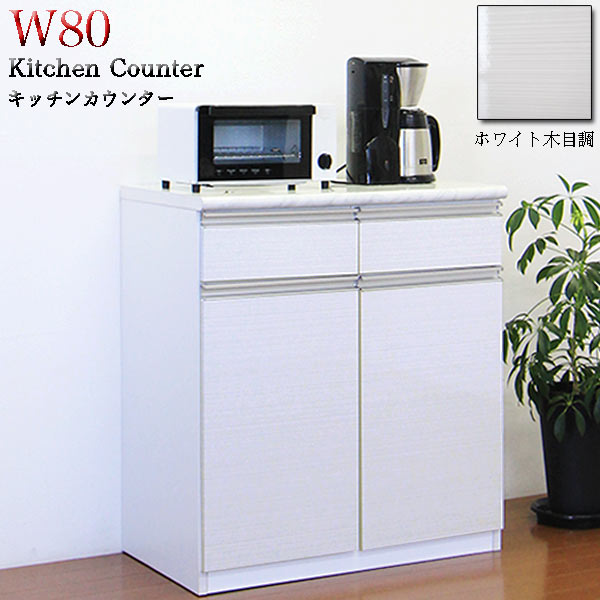 キッチンカウンター カウンター ホワイト 白 キッチン収納