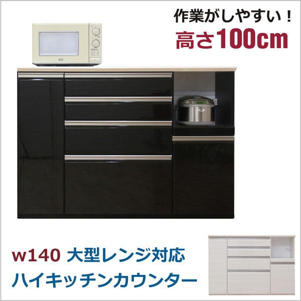 キッチンカウンター レンジボード レンジ台 キッチンボード 木製 幅140cm カウンター コンセント付き 完成品 白