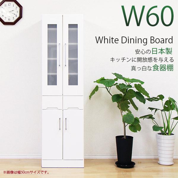 食器棚 幅60cm