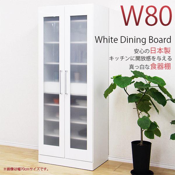 食器棚収納 幅80cm