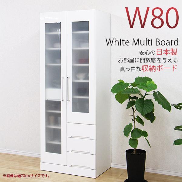ホワイト マルチボード 80cm